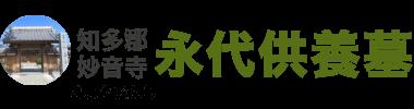 ご納骨1体30,000円~の永代供養墓/知多郡【妙音寺】